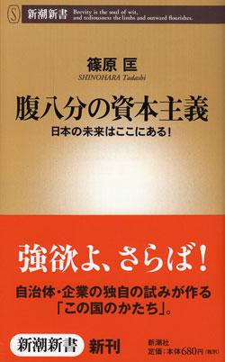 harahachibu.jpg