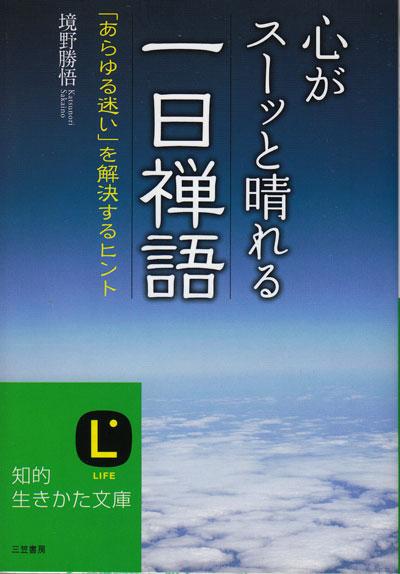 ichinichizengo.jpg