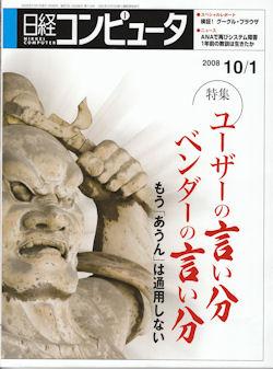 NC20081001.jpg