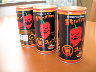 habanero20080120.JPG