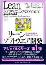 leansoftwaredevelopment.jpg