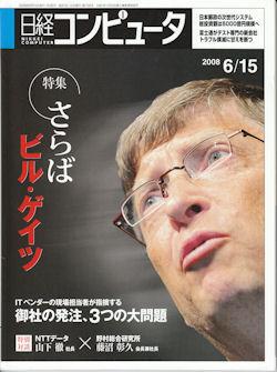 nikkei_computer20080615.jpg