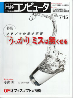 nikkei_computer20080715.jpg